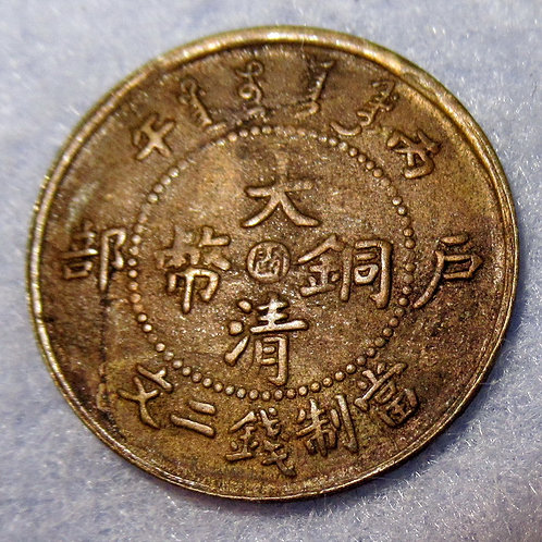 Rare Dragon Copper 2 Cash 1906 Fujian Fukien Province, Center Min Guang Xu Emper