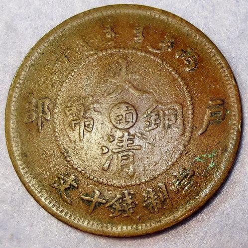 Rare Jiangxi Province Dragon Copper 10 Cash 1906 Emperor Guang Xu China Empire