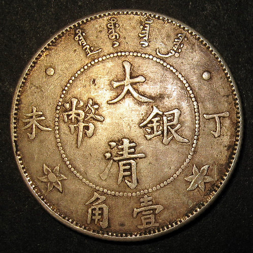 Silver Dragon 10 Cents Chinese Empire Dollar 1907 Board of Revenue Ding Wei