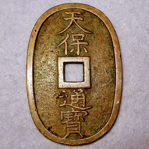 Samurai Treasure RARE Large 100 mon value Tenpou Tsuuhou Japan 1835-1870 AD