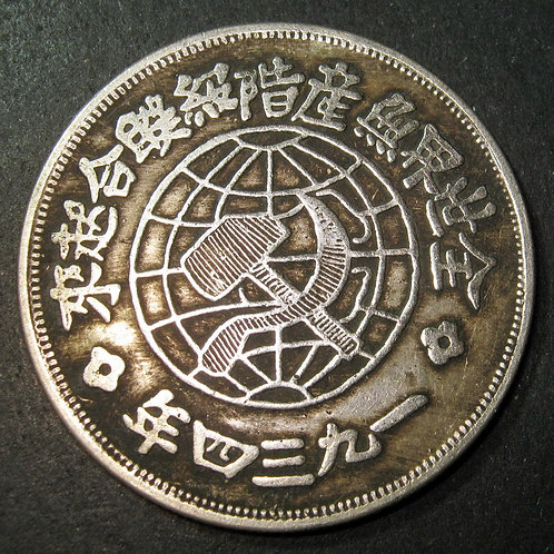 Communist Party Mao Zedong Soviet Silver Half Dollar 1934 Workers of the world,
