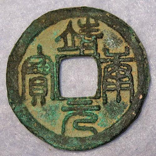 Hartill 16.506 Extremely Rare Jin Kang Yuan Bao,1126 AD Northern Song 1 Cash