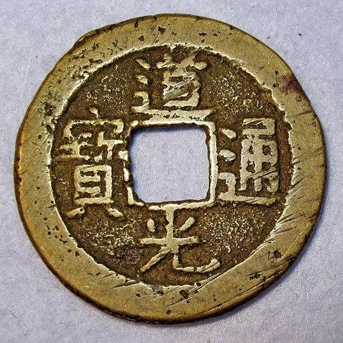S-1512 Dao Guang Tong Bao, Bao Quan, 1821-50 AD Beijing Board of Revenue Mint !