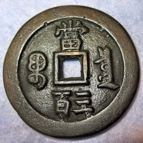 Hartill 22.719 Large Rare 300 Cash Coin Xian Feng Yuan Bao Quan Mint ANCIENT CHI