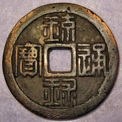 Ryukyu Kingdom (now Okinawan in Japan) 1863 1/2 Shu in Seal Script Large Coin  R