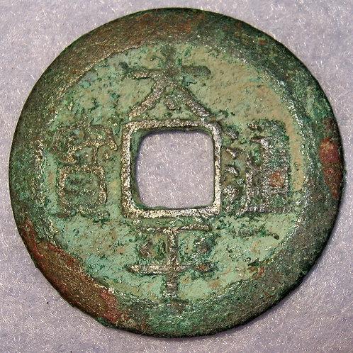 Hartill 16.16 Tai Ping Tong Bao, Money of Heavenly Kingdom Song Dynasty 976-84 A