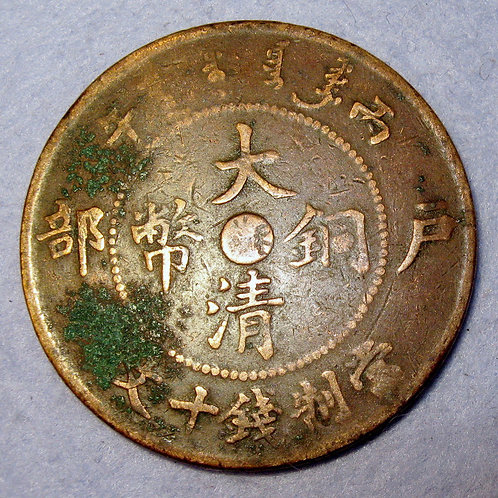 Jiangsu Province Su Mint Dragon Copper 10 Cash 1906 Qing Dynasty Emperor Guangxu