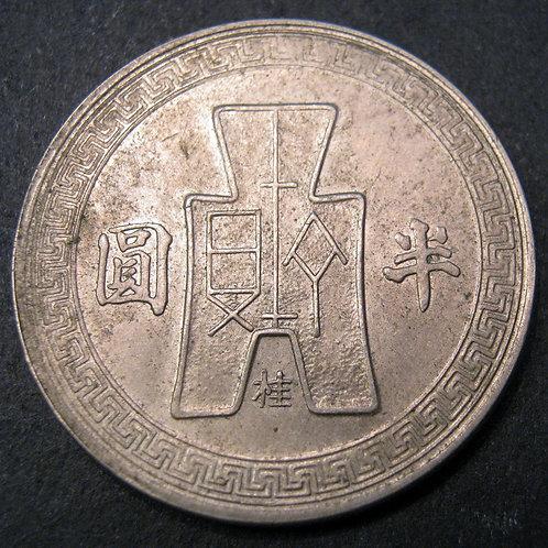 Small mintmark Gui Half Dollar 1942 Dr. Sun Yi-Sen, Republic China Edge Reeded Y