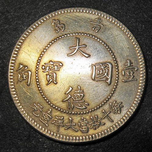 Deutsch Kiautschou (German Colony of China) 1909 Tsingtao 10 Cent Nickel Qingdao