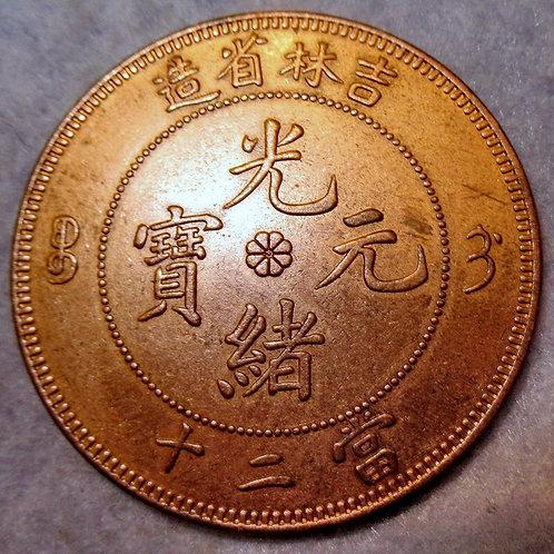 Large 20 Cash Dragon Copper Jilin Kirin Province 1903 AD Emperor Guang X