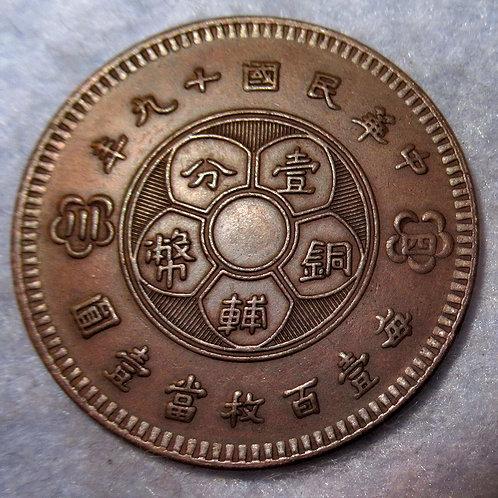 Sichuan Province Republic China Plum Flower 1 Fen Year 19 (1930) The Republic of