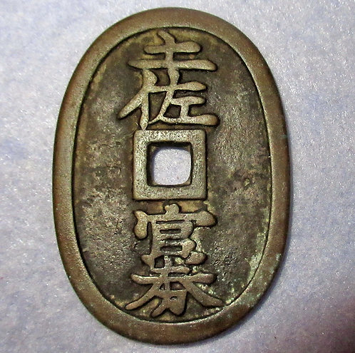 Japanese lords domain, Tosa family coin 1866 AD, Tosa Kanken, Ten Mom