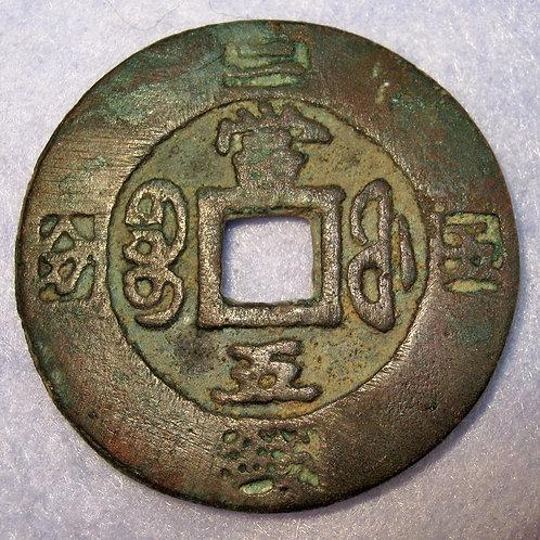 Hartill 22.792 Rare Red Copper Xian Feng 5 cash! Fu Mint, Weight on Rim 2.5 Mace