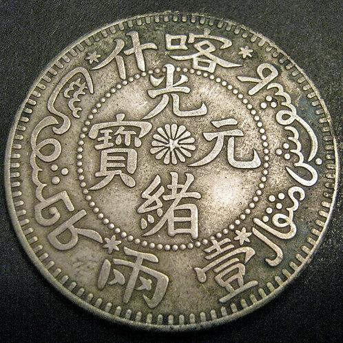 Silver Dragon Dollar Xinjiang Province 喀什壹两 Kashgar Mint