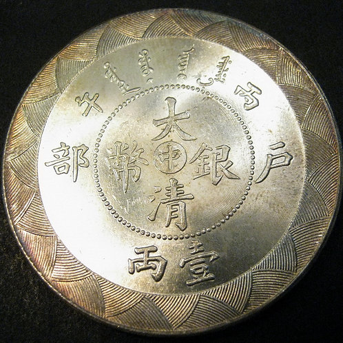 One Tael 1 Liang Silver Dragon Dollar, China EMPIRE 1906, Zhong Revenue mint