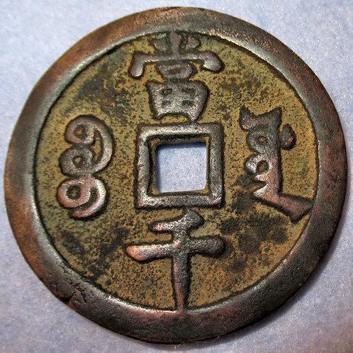 Hartill 22.766 Copper 1000 Cash Xian Feng Yuan Bao Yuan Mint Board of Workers
