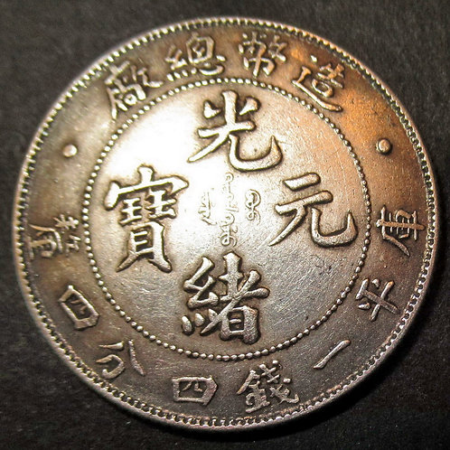 Silver Dragon China EMPIRE Dollar 20 Cents Year 34 1908 Board of Revenue mint