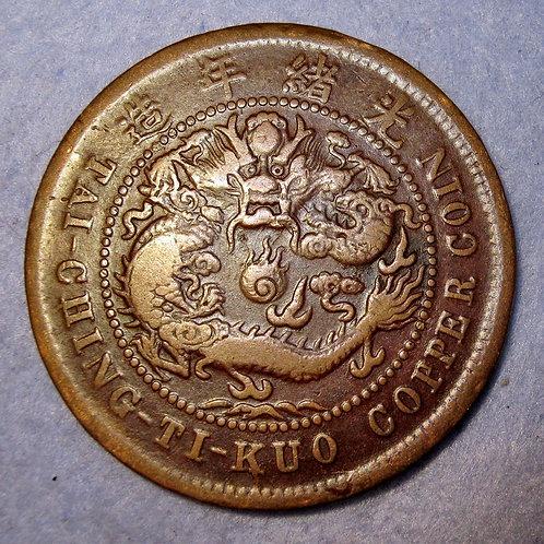 Qing Dynasty Emperor Guang Xu, Dragon Copper 10 Cash 1906 Hubei Province Qing Dy