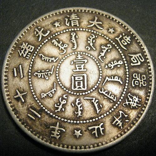 Silver Dragon Dollar 1896 PEI YANG ARSENAL Mint Guangxu Year 22 CHINA