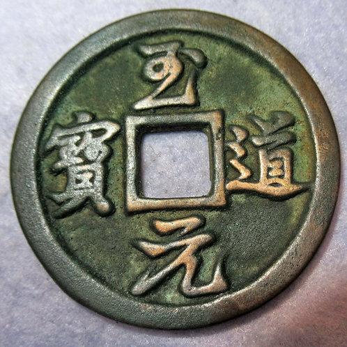 10 Cash Size ZHI-DAO YUAN-BAO running script Northen Sung AD 995-998