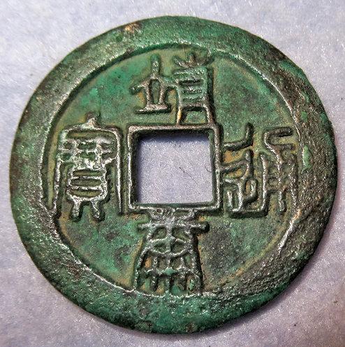 Hartill 16.515 Extremely Rare Jin Kang Tong Bao,1126 AD Northern Song 3 Cash