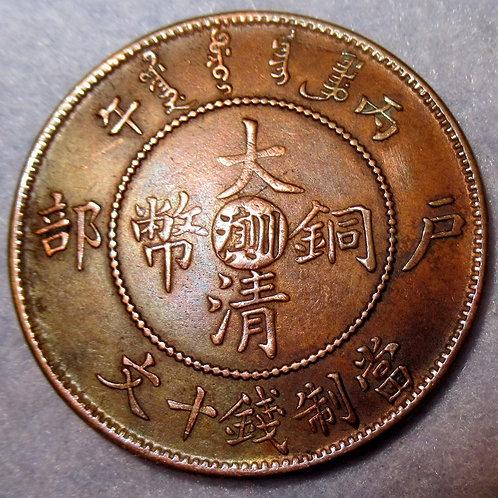 Yunnan-Sichuan Chuan Dian Mint 川滇 Sikang Province 10 Cash Dragon Copper 1906