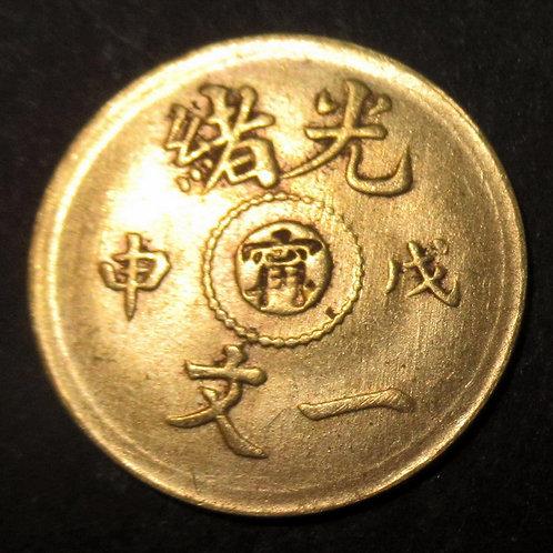 Rare Dragon Copper 1 Cash 1908 Ning - Jiangnan, Nanjing Mint, Guang Xu Emperor