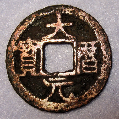 Hartill 14.130 Rare Da Li Yuan Bao 766-779 AD Xinjiang issues Tang Dynasty China