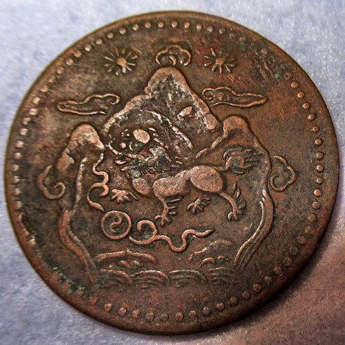 Antique TIBET Dalai LAMA 5 Sho Tibet Snow Lion copper 16th TB Century 22 Year An