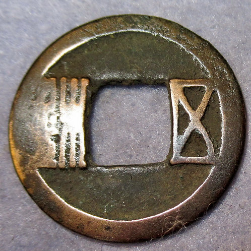 Hartill 10.25 ANCIENT CHINA Sui Dynasty Wu Zhu 581 AD inner rim by the wu only