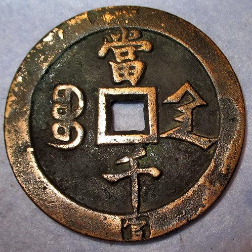 Hartill 22.953 Copper 1000 Cash Xian Feng, Shaanxi Xian Mint Guan on rim 1854
