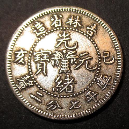 Silver Dragon Dollar 10 Cents KIRIN ☯ Emperor Guangxu CHINA .72 Candareens 1899
