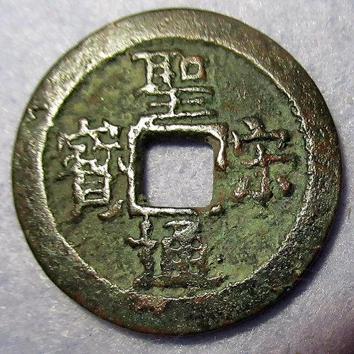 Rare Sheng-Song-Tong-Bao, 5 cash, Sacred Song Dynasty 1101 AD Li Script  ANCIENT