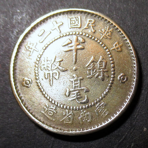 Y# 485 Republic of China Nickel 5 Cents, Year 12 1923 AD Yunnan Province  Republ