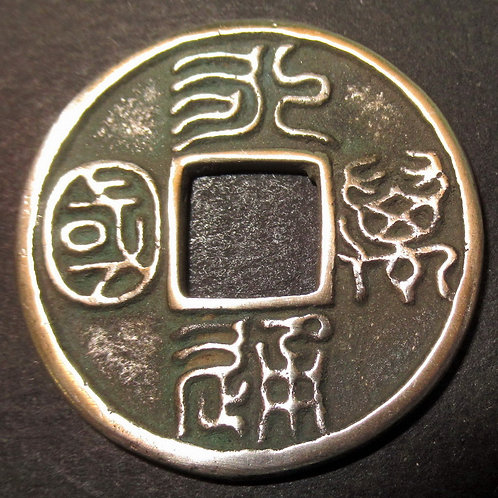 Solid Silver Proof Coin ANCIENT CHINA Yong Tong Wan Guo Northern Zhou 557 AD