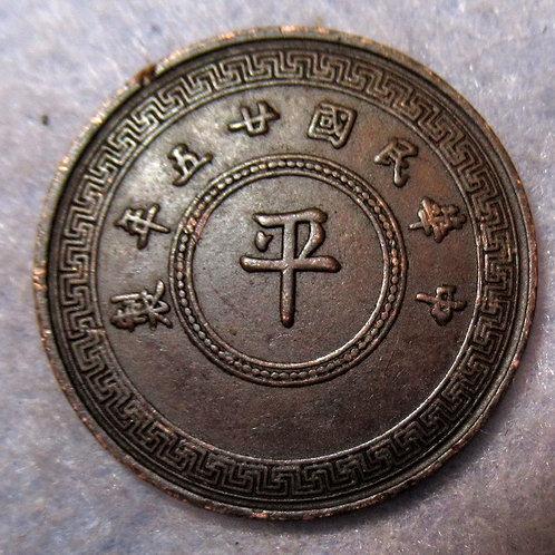 (1936) P1 Mei 平 Republic China Beijing Mint 10 cash Mintmark Ping