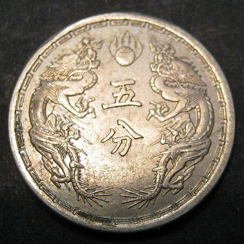 Manchukuo -Unrecognized Country Japanese puppet state Datong Y3, 1933 5 Cent Nic