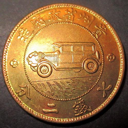 Copper Pattern Coin Guizhou Car Dollar China Kweichow 1928 (year 17) $1 Auto