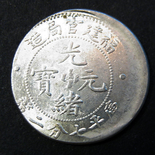 Off-Center Mint error Silver Dragon 10 Cents Fookien Province 1903 Emperor Guang