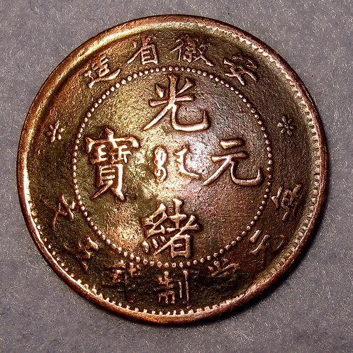 5 Cash Dragon Copper Anhui province Anhwei Five Cash, Qing Dynasty Guangxu 1902