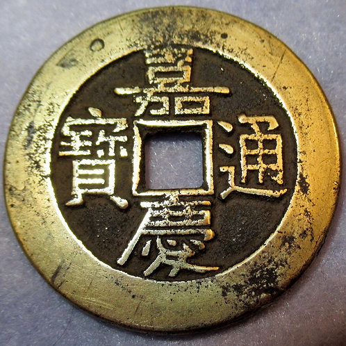 Hartill 22.469 Jia Qing Tong Bao, 29.5 mm Unusual Large Palace Coin Beijing