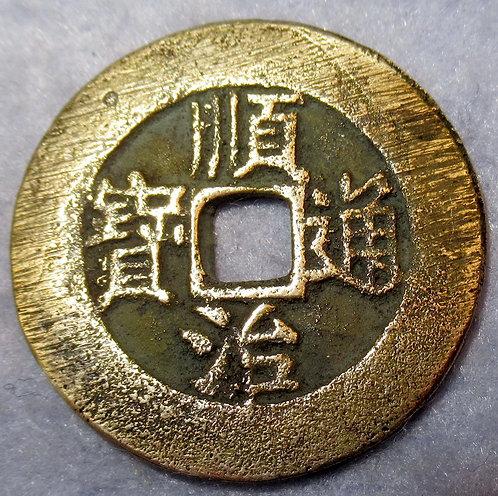 Hartill 22.19 Shun Zhi Tong Bao Hu Beijing Mint The Board of revenue