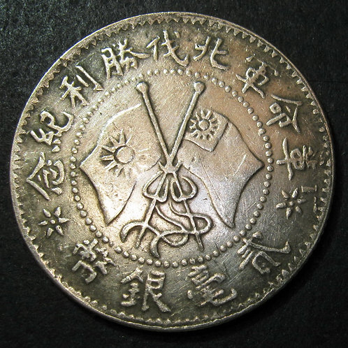 Victory of Northern Expedition Republic of China, Silver 20 Cents Fukien