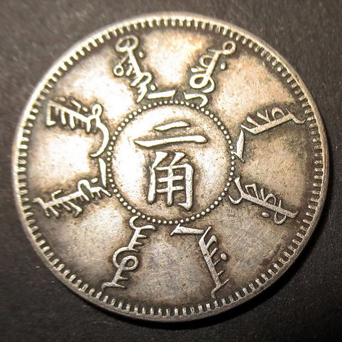 Silver Dragon 20 Cents Emperor Guangxu 1899 Year 25 CHINA Fungtien 1/5 Dollar