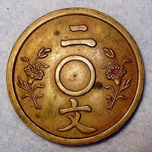 Unholed Virgin Hole Qing Dny 1909 Great Qing Coppr 2 Cash Xuantong Puyi