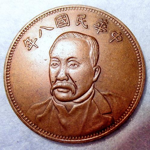Vice President Xu Shichang, 1919 Memento Founding of Republic 10 CASH  Republic