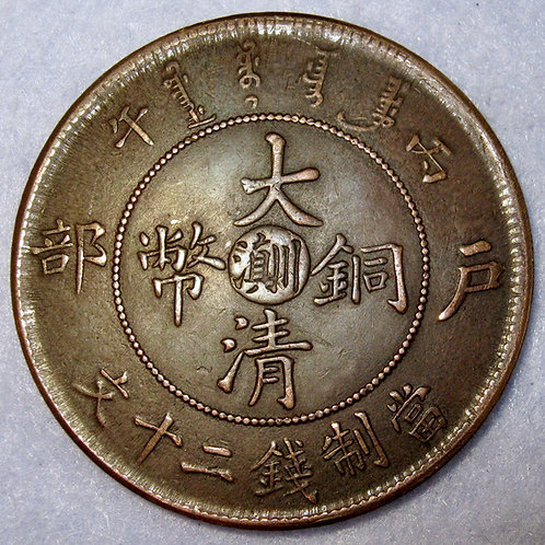 Yunnan-Sichuan Chuan Dian Mint 川滇 Sikang Province 20 Cash Dragon Copper 1906