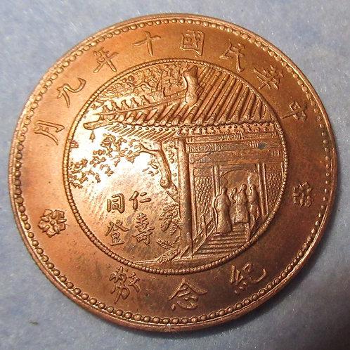 Copper Pattern Coin Xu Shichang President of Republic China Commemorative Dollar