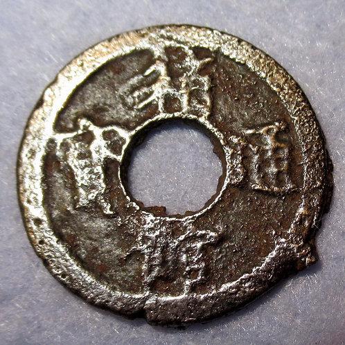 Japanese Edo period Hakodate Tsuho, Matsumae Domain, Hokkaido 1856 Iron Cash Ans
