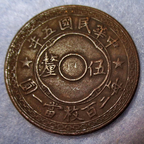 Unholed Virgin hole Republic China half Cent Year 5 (1916)
